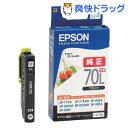 エプソン インクカートリッジ ICBK70L(1コ入)[インク]