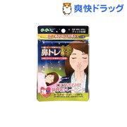 ののじ 鼻トレ絆(24枚入)【ののじ】