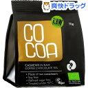 COCOA オーガニックローチョコレート カシューナッツスナックパック(70g)【COCOA】