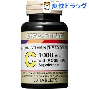 ライフスタイル ビタミン