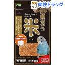バードタイム 黒糖おやつ 米(150g)
