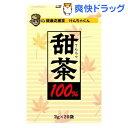 甜茶100% 2gX20袋★税込3150円以上で送料無料★