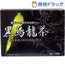 黒烏龍茶(3g*30袋入)[烏龍茶 ウーロン茶 お茶]