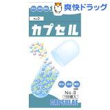 食品カプセル #0号(100コ入)[衛生・ヘルスケア]