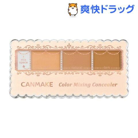 キャンメイク カラーミキシングコンシーラー 02 ナチュラルベージュ(3.9g)【キャンメイク(CANMAKE)】