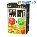 カルシウムたっぷり黒酢(125mL*24本入)【送料無料】