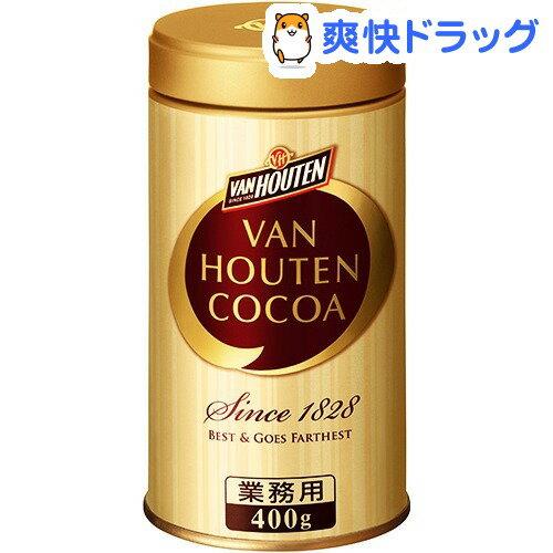 バンホーテン ピュアココア 業務用(400g)【バンホーテン】