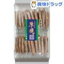 大袋 厚焼ごま(20枚入)[お菓子 おやつ]