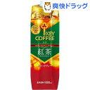 リキッドコーヒー天然水甘さひかえめ(ストレートティー)(1L)【キーコーヒー(KEY COFFEE)】