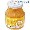 信州須藤農園 100%フルーツ マーマレード(430g)【信州須藤農園】