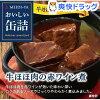 おいしい缶詰 牛ほほ肉の赤ワイン煮(90g)