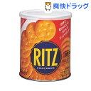 【訳あり】リッツ保存缶S(44g*3パック)【リッツ】[お菓子 防災グッズ 非常食]