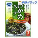 田中 わかめスープ(5.7g*3袋入)