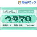 RoomClip商品情報 - ウタマロ 洗濯用石けん(133g)【ウタマロ】