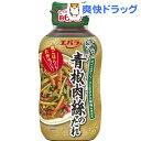 エバラ 青椒肉絲のたれ(230g)【エバラ】