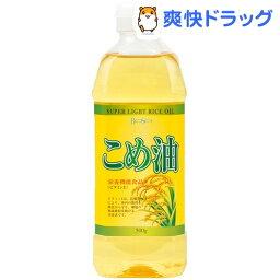 ボーソー こめ油(米油)(500g)