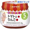 キユーピーベビーフード トマトとりんご 5ヵ月頃から(70g)【キューピーベビーフード】