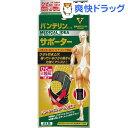 バンテリン ひざ専用 しっかり加圧 ゆったり大きめ ブラック LLサイズ(1枚入)【バンテリン】【送料無料】