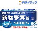 【第(2)類医薬品】新セデス錠(80錠)