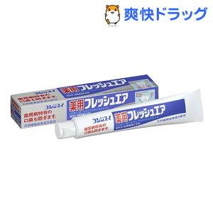 フレッシュ 歯磨き粉
