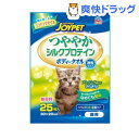ハッピーペット ボディータオル 猫用(25枚入)【ハッピーペット】[猫 シャンプータオル]