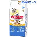 サイエンス・ダイエット シニア 高齢猫用 7歳以上 チキン(1.8kg)【サイエンスダイエット】[無着色]