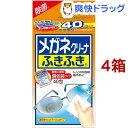 メガネクリーナふきふき(40包*4箱セット)...