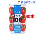 【訳あり】ふらの トマト100 食塩無添加(160g*30コセット)