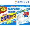 サニーク 快適さわやかマスク レギュラーサイズ(60枚入*2コセット) 【HLS_DU】 /【サニーク】