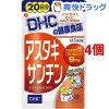 DHC アスタキサンチン 20日分(20粒*4コセット)