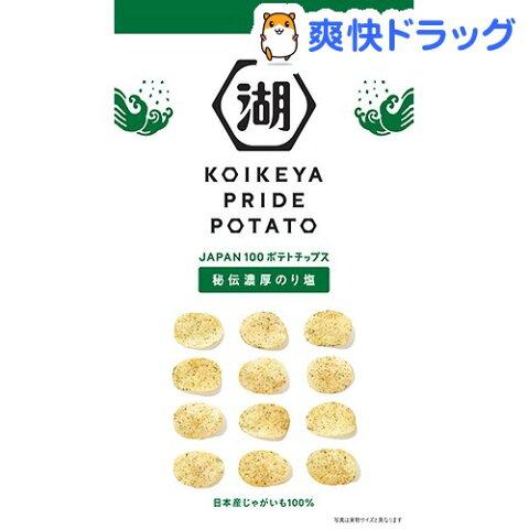 湖池屋 KOIKEYA PRIDE POTATO 秘伝濃厚のり塩(63g)【湖池屋(コイケヤ)】