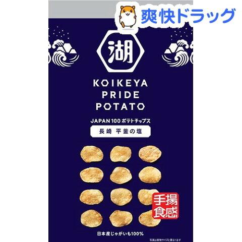 湖池屋 KOIKEYA PRIDE POTATO 手揚食感長崎平釜の塩(60g)【湖池屋(コイケヤ)】