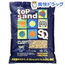 猫砂 トップサンド21SQ(7L)[猫砂 ねこ砂 ネコ砂 おから ペット用品]