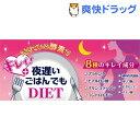 夜遅いごはんでもダイエット+キレイ(30包)【夜遅いごはんでもDIET】【送料無料】
