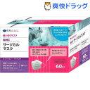 BMC サージカルマスク レディース&ジュニアサイズ 白色(60枚入)[マスク 風邪 ウィルス 予防 花粉対策 まとめ 大容量]