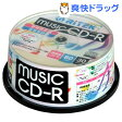 RiDATA 音楽用 CD-R CD-RMU80.30SP B(30枚入)