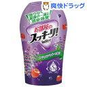 お部屋のスッキーリ! ゴージャスラベンダーの香り(400mL)【スッキーリ!(sukki-ri!)】