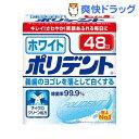 ホワイトポリデント(48錠)【ポリデント】