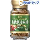 ザ・ブレンド有機栽培珈琲リッチ瓶(50g)【ザ・ブレンド】