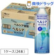 【訳あり】ヘルシアウォーターa(500mL*24本)【ヘルシア】[ヘルシア ペットボトル トクホ まとめ買い 水 体脂肪]