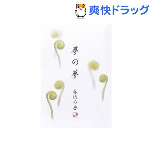 夢の夢 春眠の香 スティック(12本入)【夢の夢】