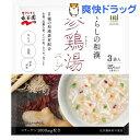 くらしの和漢 参鶏湯スープ(3袋入)【永谷園】...