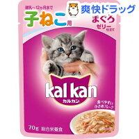 カルカン パウチ 12ヶ月までの子猫用 かにかま入りまぐろ(70g)【カルカン(kal kan)】[カルカン パウチ 子猫 キャットフード ウェット]