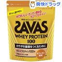 ザバス ホエイプロテイン100 カフェオレ味(1.05kg(約50食分))【ザバス(SAVAS)】【送料無料】