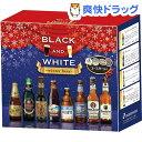 【週末限定セール★1/11 13:00迄!】ブラック&ホワイト winter beerセット コース(8本入 計2740mL)【送料無料】