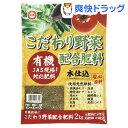 東商 こだわり野菜配合肥料(2kg)