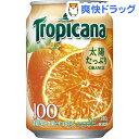 トロピカーナ 100%ジュース オレンジ(280g*24本入)【トロピカーナ】[トロピカーナ オレンジ]【送料無料】