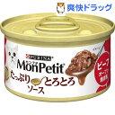 モンプチ缶 たっぷりとろとろソース ビーフのオーブン焼き風(85g)【d_mon】【モンプチ】...