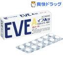 【第(2)類医薬品】イブA錠(セルフメディケーション税制対象)(48錠)【イブ(EVE)】