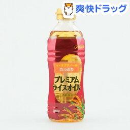 【訳あり】築野食品 プレミアムライスオイル(こめ油)(400g)